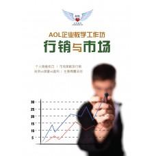 AOL企业培训工作坊之行销与市场