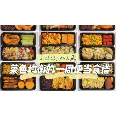 HERBS BENTO MONTHLY PACKAGE