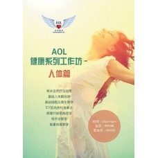 AOL健康系列工作坊之人体篇