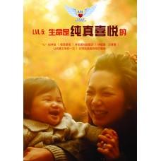 LVL 5: 生命是纯真喜悦的